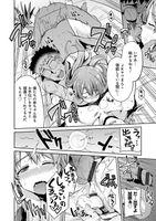 [日月ネコ] 強制種付けエクスプレス - Hentai sharing