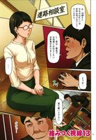 61341511_P000A [ねぐりえ] 絡みつく視線 2 + イラストカード - Hentai sharing