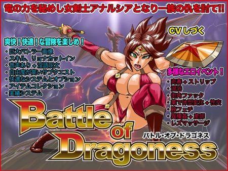 [Megrim] Battle of Dragoness (Ver1.6)(English) [RE120884]