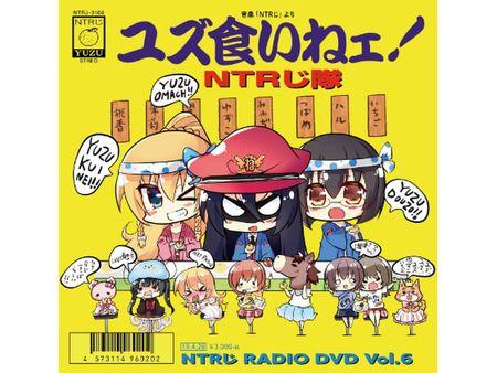 "[Le château de ""NTRじ""] NTRじ RADIO DVD Vol.6 ダウンロード版 [RJ249928]"