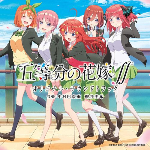 Gotoubun no Hanayome ∬ Original Soundtrack