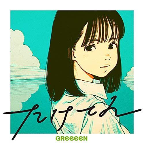 GReeeeN - Take ten (Digital Single)