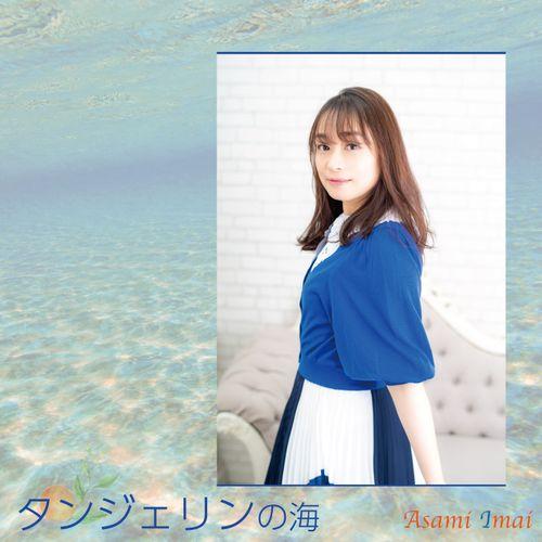 Asami Imai – Tanjerin no umi (Digital Single)