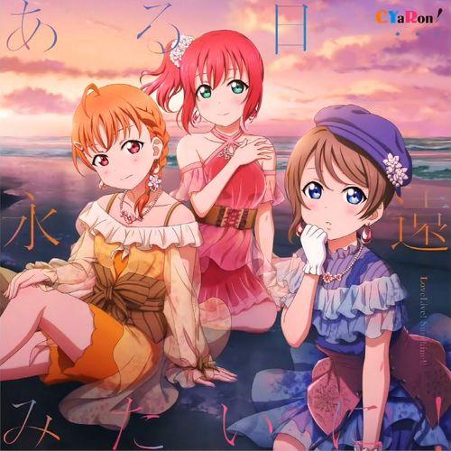 Love Live! Sunshine!!: CYaRon! - Aru Hi… Eien Mitai ni! (1st Album)
