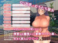 hentai [201017][なのはなジャム] ロリ巨乳のむちむち彼女を調教済みのマゾ元カノとの3PでドMに覚醒させた [RJ301789]